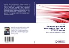 Buchcover von История морской медицины России в XVII-XIX веках