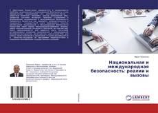 Bookcover of Национальная и международная безопасность: реалии и вызовы