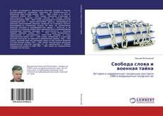 Bookcover of Свобода слова и военная тайна