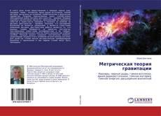 Couverture de Метрическая теория гравитации
