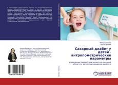 Сахарный диабет у детей - антропометрические параметры kitap kapağı