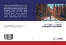 Bookcover of Методологическая культура творчества