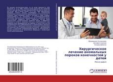 Buchcover von Хирургическое лечение аномальных пороков конечностей у детей