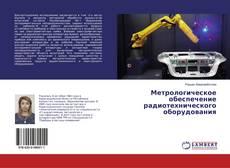 Borítókép a  Метрологическое обеспечение радиотехнического оборудования - hoz