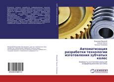 Copertina di Автоматизация разработки технологии изготовления зубчатых колес
