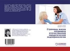 Обложка Страницы жизни патриарха отечественной хирургической эндокринологии