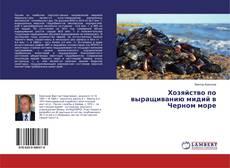 Bookcover of Хозяйство по выращиванию мидий в Черном море