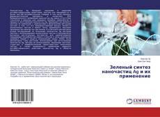 Bookcover of Зеленый синтез наночастиц Ag и их применение