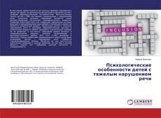 Bookcover of Психологические особенности детей с тяжелым нарушением речи