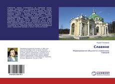 Bookcover of Славяне