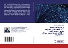 Buchcover von Новый метод неразрушающего контроля для оборудования АЭС и изделий