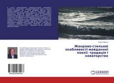 Borítókép a  Жанрово-стильові особливості майданної поезії: традиція і новаторство - hoz
