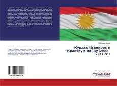 Couverture de Курдский вопрос в Иракскую войну (2003 - 2011 гг.)