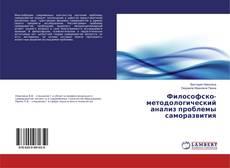 Bookcover of Философско-методологический анализ проблемы саморазвития