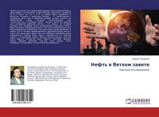 Bookcover of Нефть в Ветхом завете