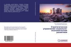 Bookcover of Стратегическое управление социально-экономическим развитием