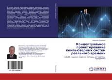 Bookcover of Концептуальное проектирование компьютерных систем реального времени
