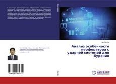 Bookcover of Анализ особенности перфоратора с ударной системой для бурения