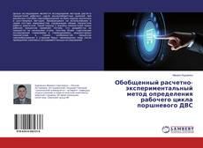 Bookcover of Обобщенный расчетно-экспериментальный метод определения рабочего цикла поршневого ДВС