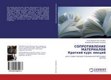 Buchcover von Сопротивление материалов