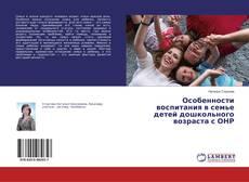 Copertina di Особенности воспитания в семье детей дошкольного возраста с ОНР