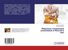 Portada del libro de Мировые тенденции экономики и Россия в них
