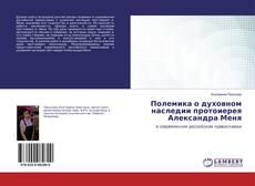 Bookcover of Полемика о духовном наследии протоиерея Александра Меня