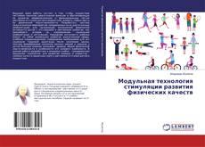 Copertina di Модульная технология стимуляции развития физических качеств