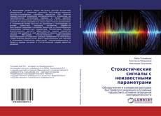 Bookcover of Стохастические сигналы с неизвестными параметрами