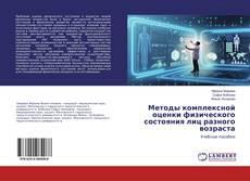 Capa do livro de Методы комплексной оценки физического состояния лиц разного возраста