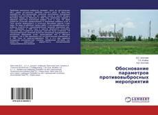 Обоснование параметров противовыбросных мероприятий kitap kapağı