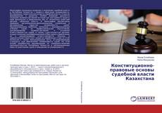 Bookcover of Конституционно-правовые основы судебной власти Казахстана