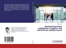 Обложка Адміністративна реформа в Україні: від витоків до майбутнього