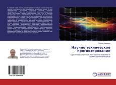 Bookcover of Научно-техническое прогнозирование