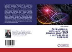 Portada del libro de Компьютерно-математические модели задач МСА и исследования операций