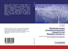Bookcover of Влияние ряда вспомогательных веществ на биодоступность