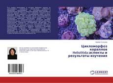 Copertina di Цикломорфоз кораллов Heliolitida:аспекты и результаты изучения