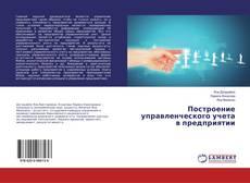 Bookcover of Построение управленческого учета в предприятии