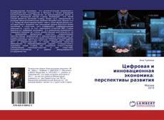 Bookcover of Цифровая и инновационная экономика: перспективы развития