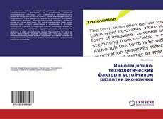 Capa do livro de Инновационно-технологический фактор в устойчивом развитии экономики