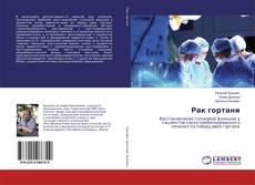 Bookcover of Рак гортани