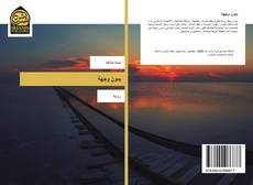 Bookcover of بدون وجهة