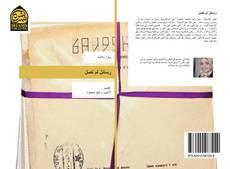 Bookcover of رسائل لم تصل