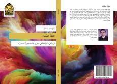 Bookcover of الفِتْنَةُ الصَّمَّاءُ