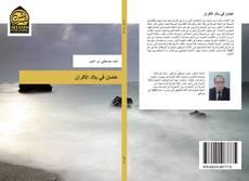 Bookcover of عامان في بلاد الأكران
