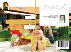 Bookcover of عمر