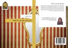 Bookcover of صباح عباس عنوز في مرآة الكلمات