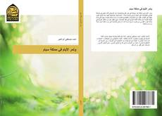 Bookcover of وتمر الأيام في مملكة سيام