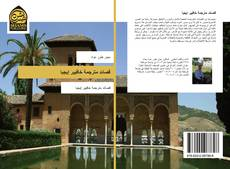 Bookcover of قصائد مترجمة خافییر إیجیا