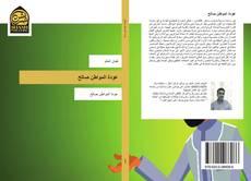 Capa do livro de عودة المواطن صالح